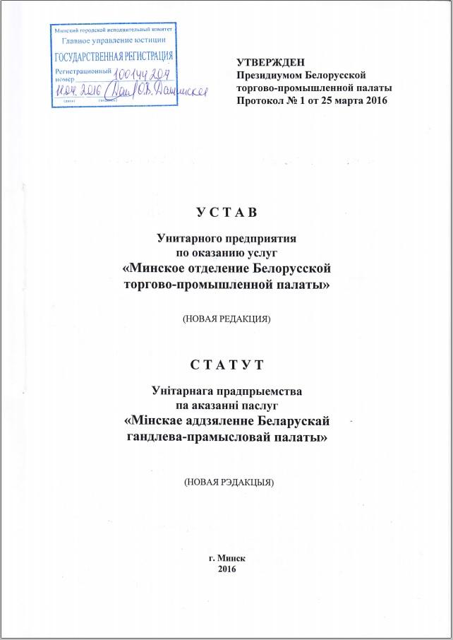 требования к уставу некоммерческой организации 2020